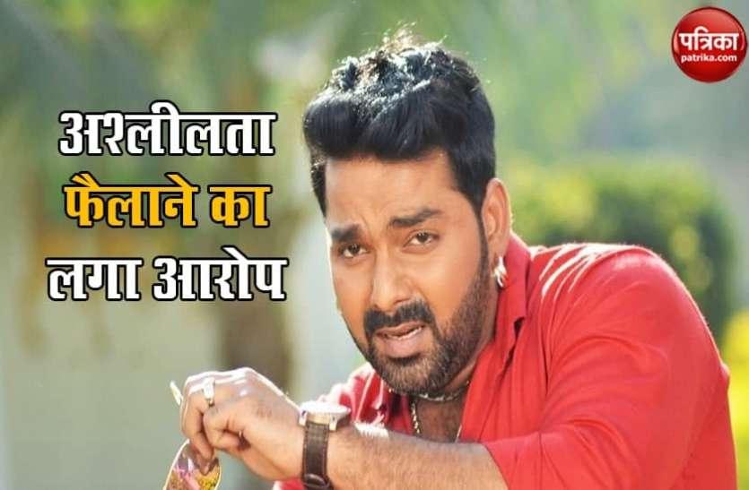 Happy B'day: फिल्मी करियर में विवादों से घिरे रहे हैं Pawan Singh, बीवी की मौत का भी लग चुका है आरोप