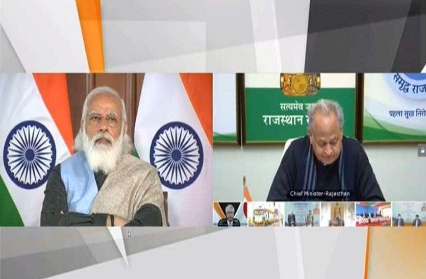 सीएम गहलोत ने पीएम मोदी के सामने गिनाईं नेहरू, यूपीए सरकार की उपलब्धियां