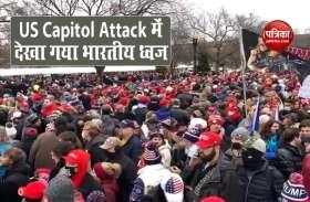 कैपिटॉल हिल हमले में देखा गया भारतीय ध्वज, वायरल हो रहा वीडियो