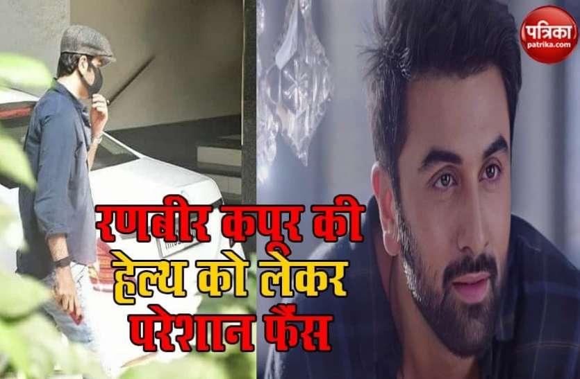 डॉक्टर की क्लिनिक के बाहर Ranbir Kapoor को देख फैंस हुए परेशान, सोशल मीडिया पर वीडियो हुआ वायरल