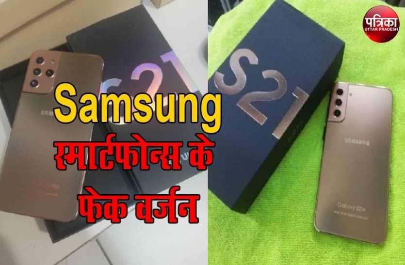 सावधान! बाजार में बिक रहे हैं Samsung के इन स्मार्टफोन्स के फेक वर्जन, खरीदते समय रहें सतर्क