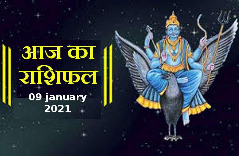 Horoscope Today 09 january 2021 : आज शनिदेव न्याय कर किसकी चमकाएंगे किस्मत, जाने कैसा रहेगा आपका शनिवार