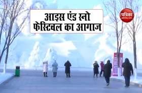 VIDEO: कोरोना संकट के बीच चीन में दुनिया के सबसे बड़े Ice And Snow फेस्टिवल का आयोजन