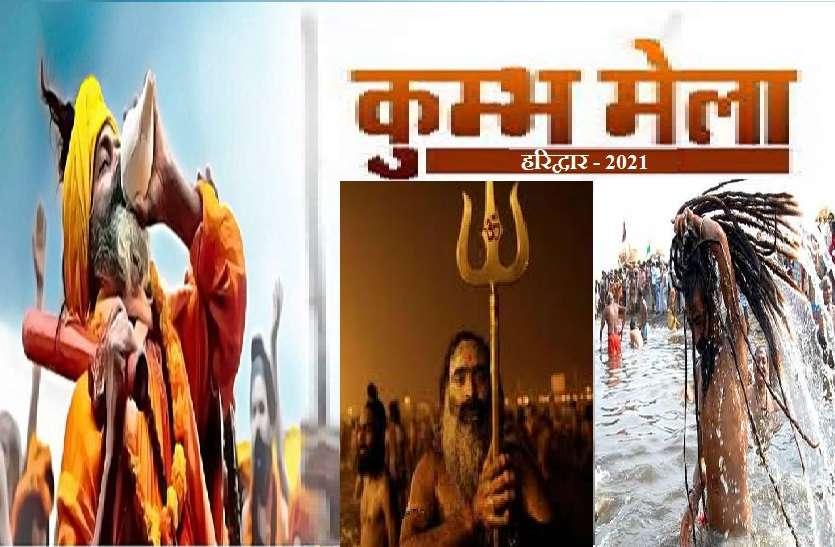 Kumbh Mela 2021 Auspicious time: जानें शाही स्नान व  6 अन्य प्रमुख स्नान की तारीखें, समय और दिन