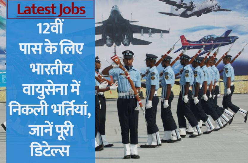 Latest Jobs 2021: भारतीय वायुसेना में एयरमैन के पदों पर भर्ती की अधिसूचना जारी, आवेदन जल्द होंगे शुरू
