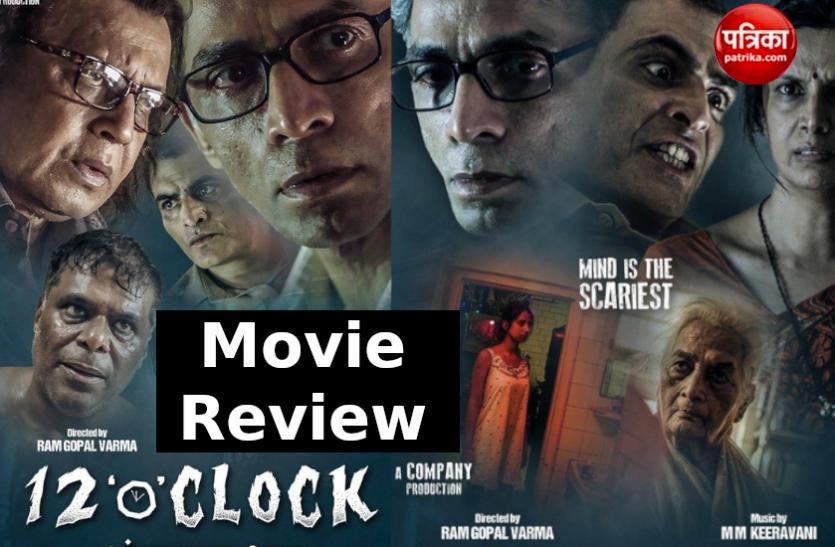 '12 'O' Clock' हॉरर नहीं, 'हॉरिबल' तमाशा, इस फिल्म से कई गज की दूरी बहुत जरूरी