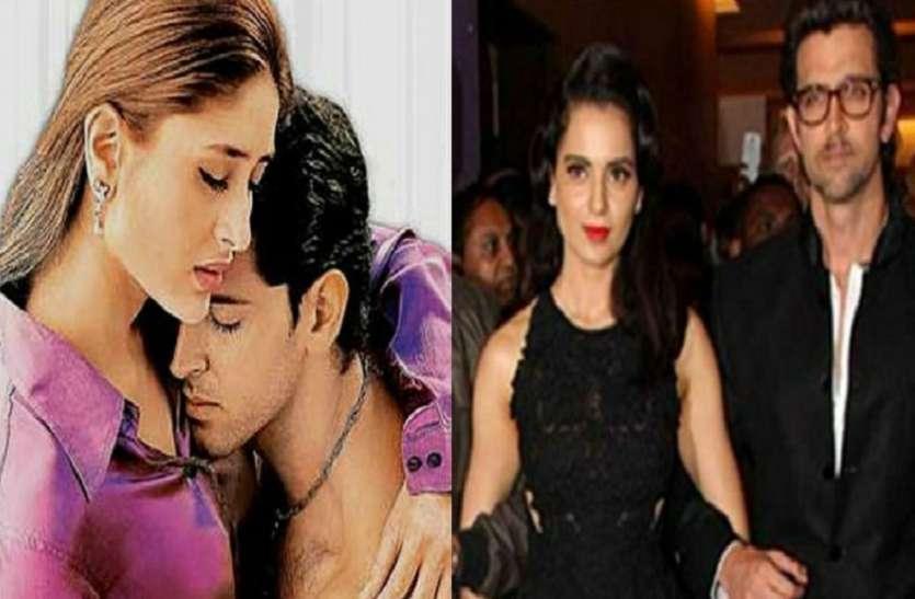 शादी के बाद करीना कपूर के प्यार में पड़ गए थे Hrithik Roshan, कंगना रनौत से रहा था सीक्रेट अफेयर