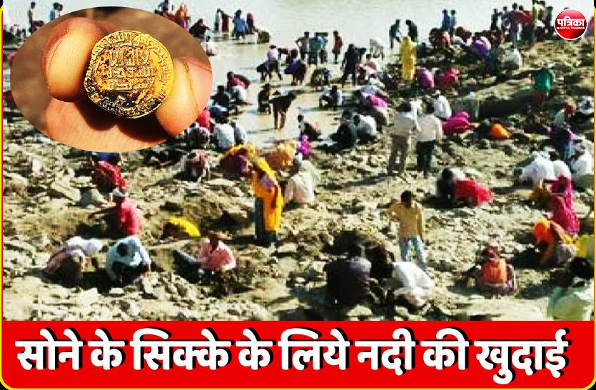 सोने के सिक्के की अफवाह के बाद नदी की खुदाई में जुट गया पूरा गांव
