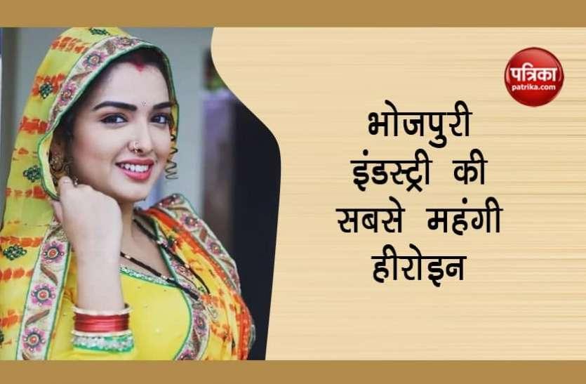 Amrapali Dubey हैं भोजपुरी इंडस्ट्री की सबसे महंगी अभिनेत्री, एक फिल्म में काम करने का लेती हैं इतने रुपए