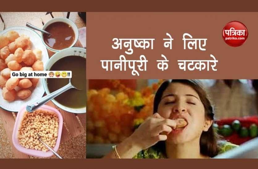 प्रेग्नेंसी में एक्ट्रेस Anushka Sharma ले रही हैं पानीपूरी का स्वाद, फोटो देख फैंस के मुंह में भी आया पानी