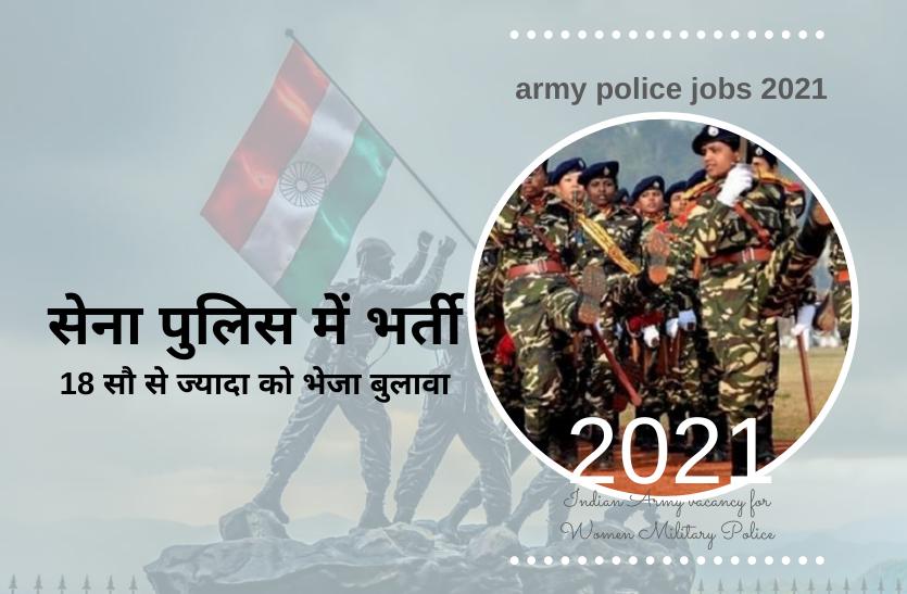 army police jobs 2021: सेना पुलिस में भर्ती, 18 सौ से ज्यादा को भेजा बुलावा