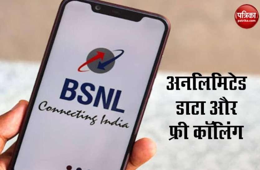 BSNL के इस सस्ते प्लान में अनलिमिटेड डाटा और फ्री कॉलिंग, महीनेभर तक कोई लिमिट नहीं