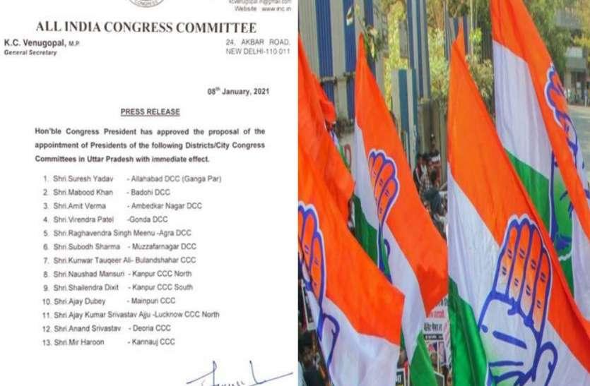 कांग्रेस ने 12 जिलों में घोषित किए पदाधिकारी, देखें लिस्ट