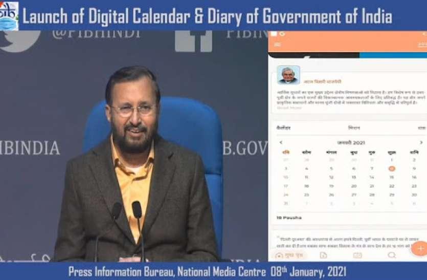 सरकार ने लॉन्च किया डायरी और डिजिटल कैलेंडर, जानिए कैसे करेगा काम?