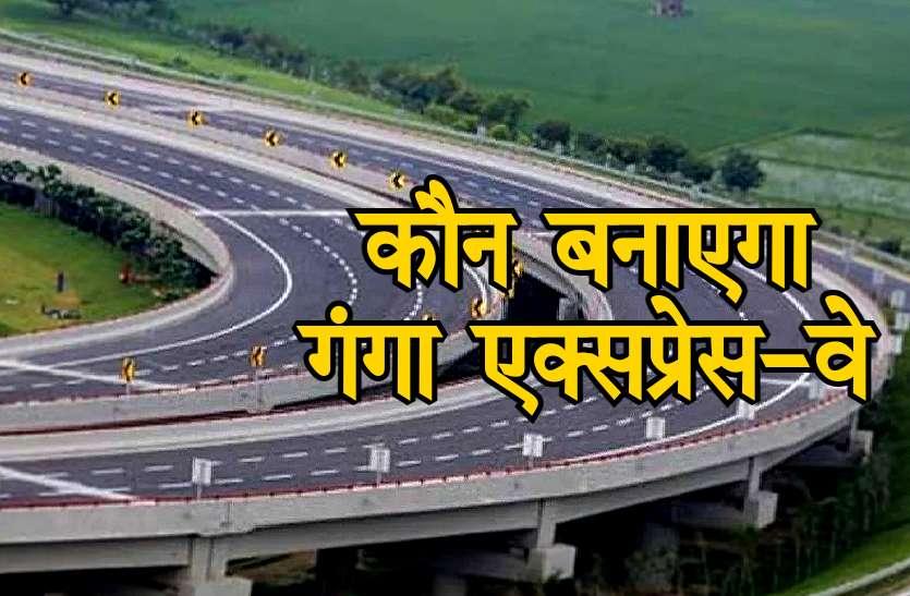 Ganga Expressway: 2 विदेशी कंपनियों समेत 11 कंपनियां गंगा एक्सप्रेस-वे निर्माण की इच्छुक
