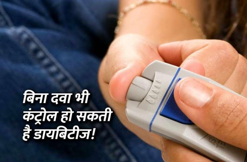 बिना दवा के कंट्रोल होगी डायबिटीज, आज ही आजमाएं ये उपाय
