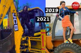 डेढ़ साल बाद फिर वायरल हुई 'जेसीबी की खुदाई', Sunny Leone से है नाता