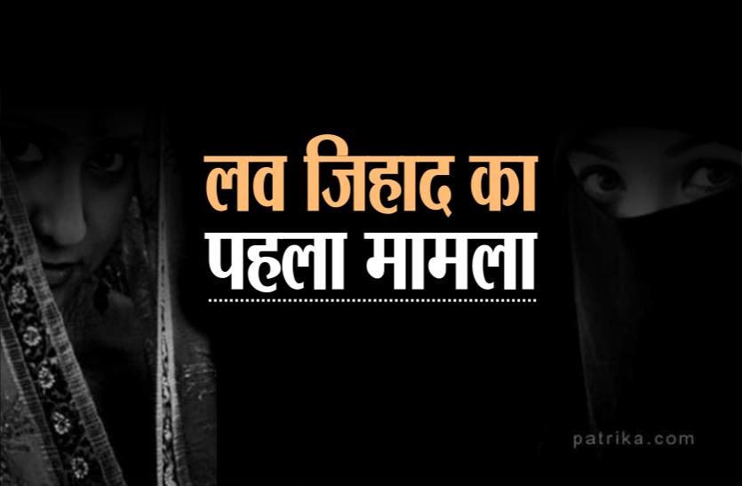 मध्यप्रदेश में लव जिहाद का पहला मामला, पूजा ने सुसाइट नोट में लिखा, आदिल है जिम्मेदार