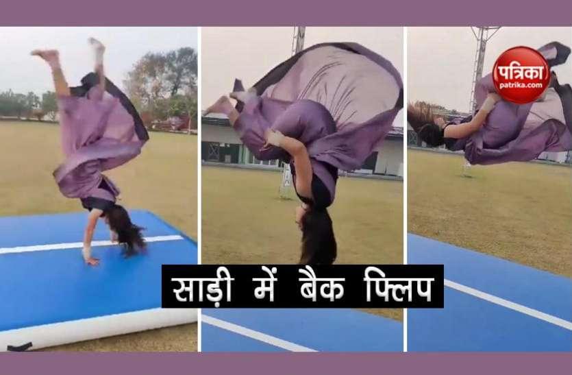 साड़ी पहन लड़की ने हवा में मार दी जबरदस्त गुलाटी, वीडियो देखकर आप भी चौंक जाएंगे
