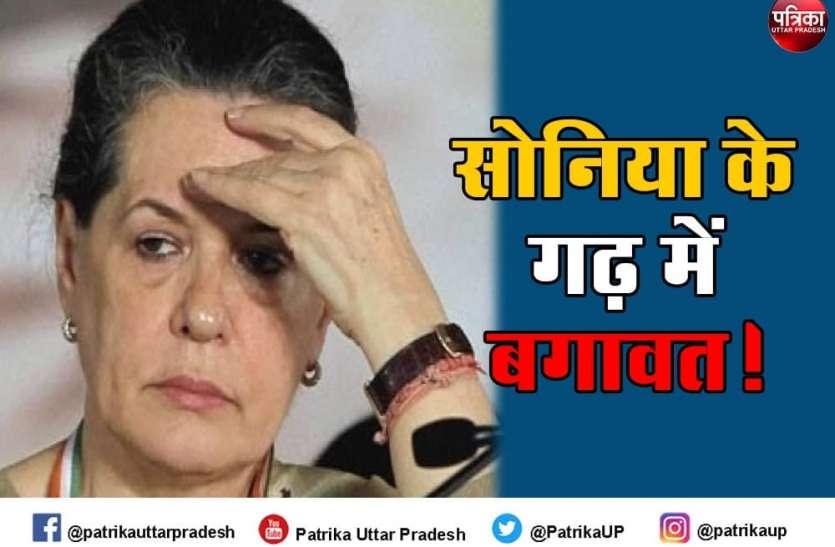 रायबरेली में कांग्रेस को बड़ा झटका, 35 पदाधिकारियों ने सोनिया गांधी को भेजा इस्तीफा
