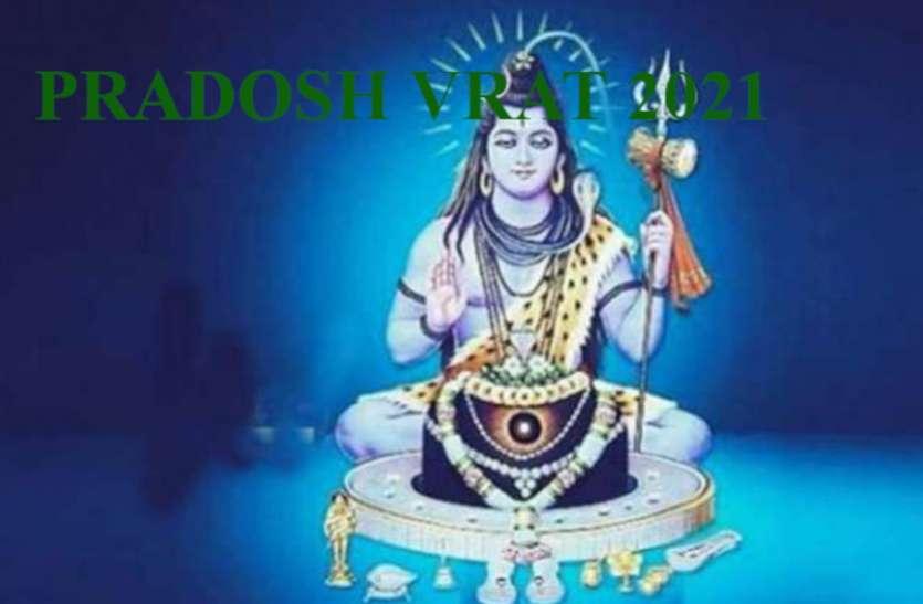 Pradosh Vrat 2021 चंद्रमा को रोगमुक्त कर नवजीवन देने का दिन, जानें इसके लाभ