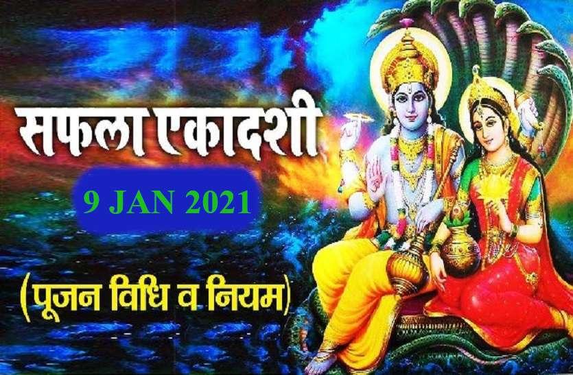 Saphala Ekadashi 2021 पूर्ण फल चाहिए तो व्रत और पूजा में इन नियमों का जरूर रखें ध्यान
