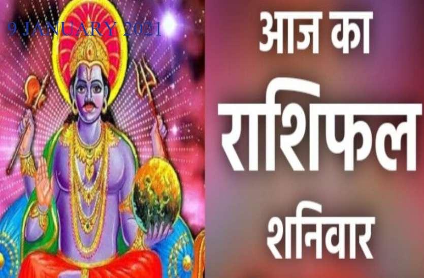 Aaj Ka Rashifal 9 January 2021 आठ राशियों के लिए अच्छा दिन, आपके लिए शनिदेव लाए ये सौगात