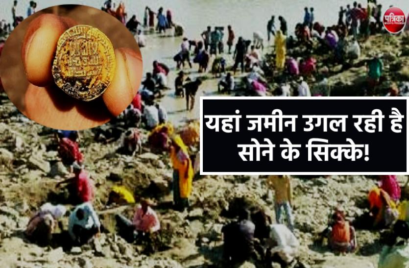 यहां जमीन उगल रही है सोने के सिक्के! पुलिस की मनाइदी के बाद भी नदी में खुदाई नहीं रोक रहे ग्रामीण