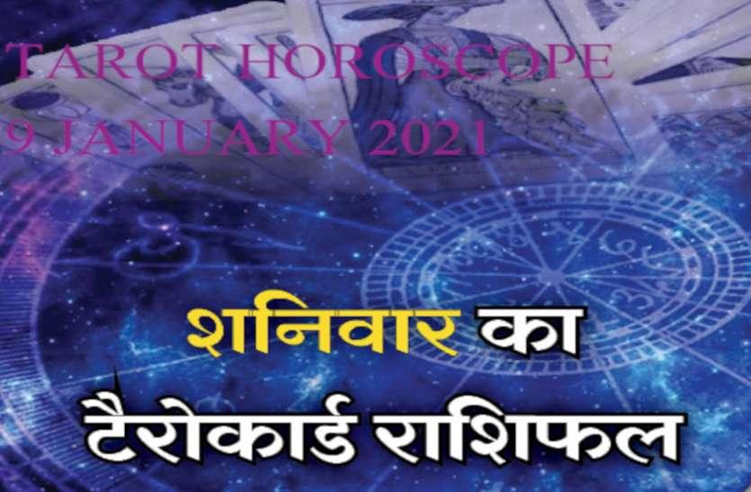 Todays Tarot Horoscope 9 January 2021 जानें टैरो कार्ड्स आज किसको करा रहे धनलाभ