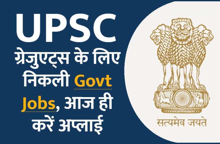 UPSC Recruitment 2021: आयोग ने विभिन्न पदों पर निकाली नौकरियां, जानें आवेदन सहित पूरी डिटेल्स