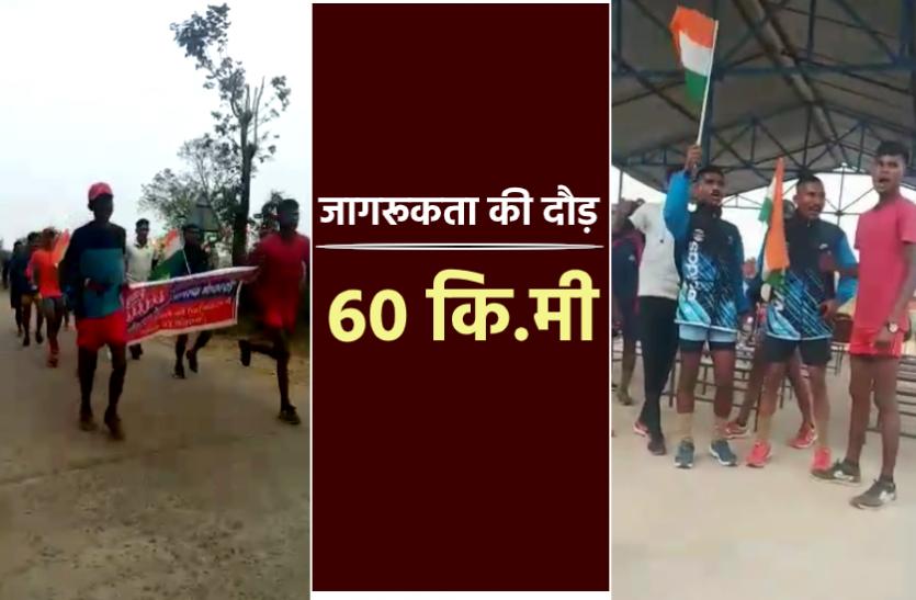 जागरुकता के लिए साठ किमी दौड़े युवा, जय जवान फिजिकल सोसाइटी ने आयोजित किया कार्यक्रम