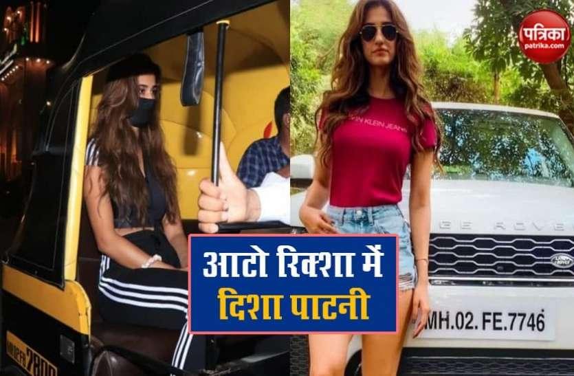 लाखों की कार छोड़ ऑटो रिक्शा में चलने पर मजबूर हुई Disha Patani, देखें तस्वीरें