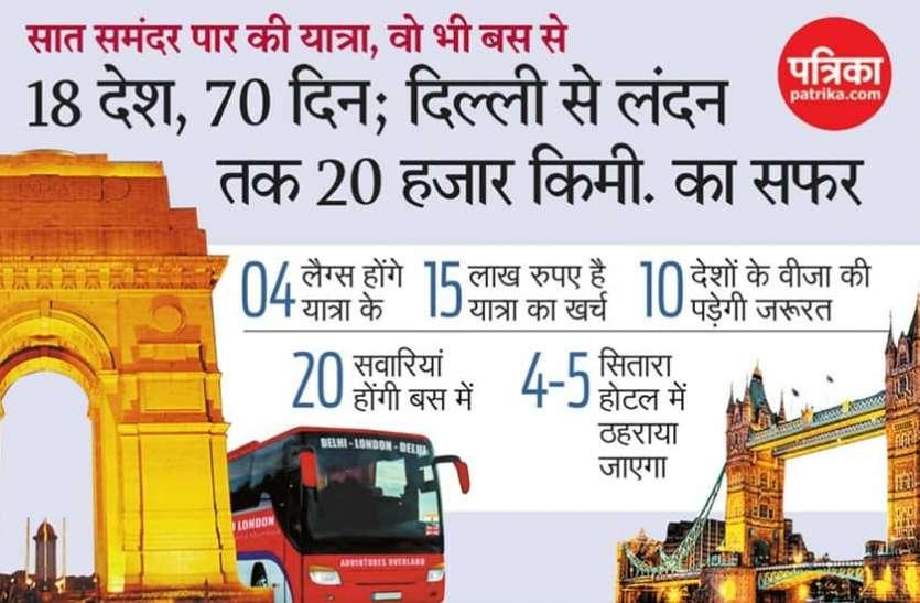 अब बस से घूमो दिल्ली से लंदन, 18 देश, 70 दिन, 20 हजार किलोमीटर का सफर