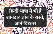 Career in Hindi: हिन्दी भाषा में भी हैं शानदार जॉब के रास्ते, जानें डिटेल्स