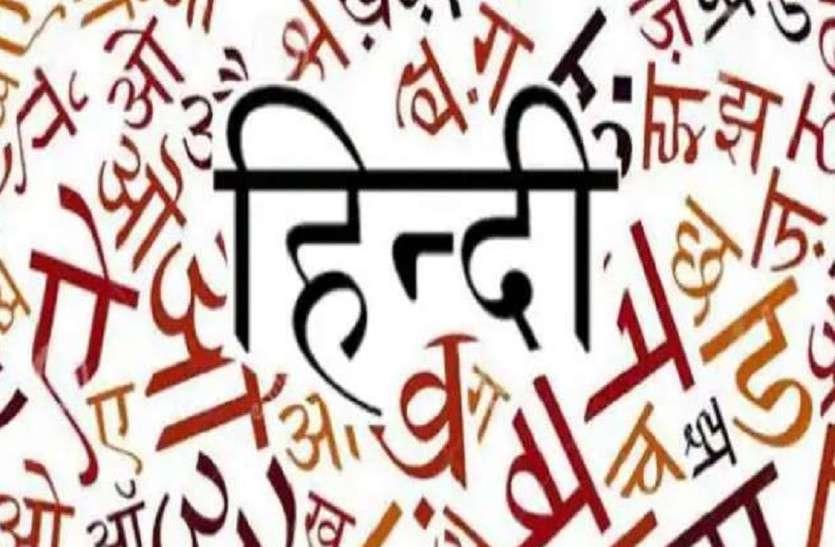 भाषाई गुलामी से मुक्त होने का वक्त है, क्योंकि विश्व का सिरमौर है हमारी हिंदी