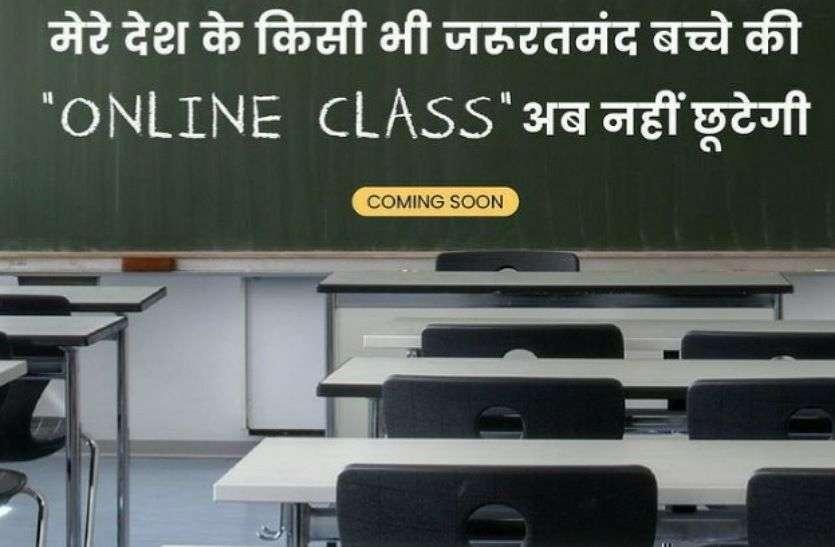 ऑनलाइन क्लासेज अटेंड कर रहे बच्चों की मदद करेंगे सोनू सूद, बोले पढ़ेगा इंडिया तभी बढ़ेगा इंडिया