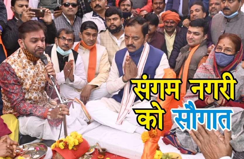 प्रयागराज में बनेगा गंगा-यमुना रिवर फ्रंट, डीप्टी सीएम केशव प्रसाद मौर्य ने किया एलान