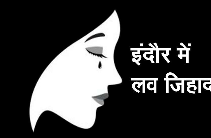 नाम और धर्म छिपाकर की दोस्ती, फिर शादी का झांसा देकर बलात्कार