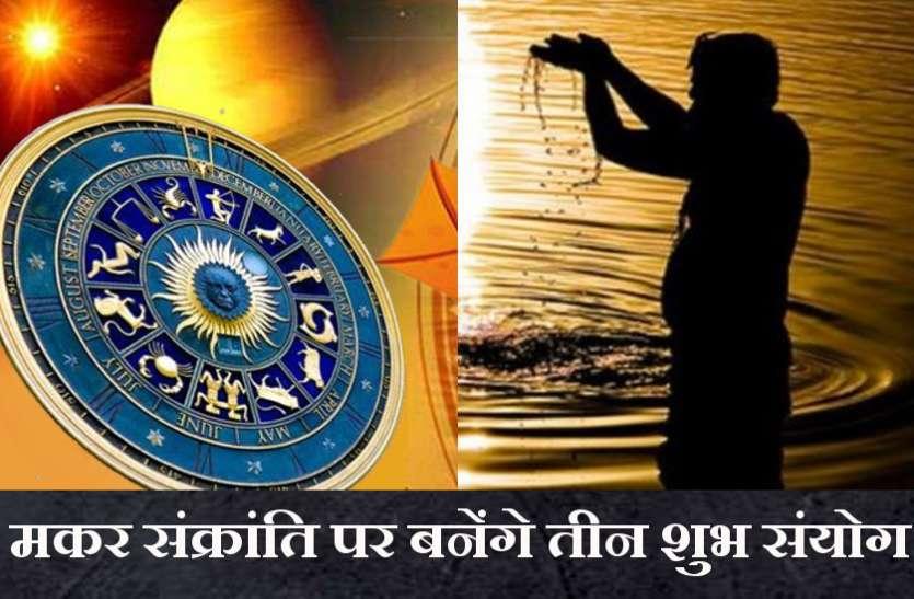 Makar Sankranti 2021: ध्वज योग के साथ सूर्य करेगा मकर राशि में प्रवेश, इन राशि वालों की बदलेगी किस्मत