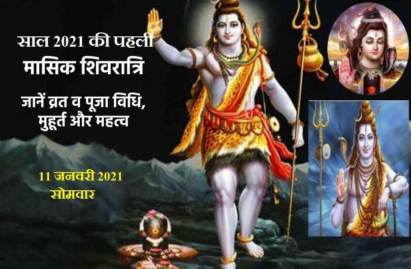 Masik Shivratri Vrat 2021: इस साल का पहला मासिक शिवरात्रि व्रत सोमवार को, जानिए शुभ मुहूर्त, पूजा विधि और इसका महत्व