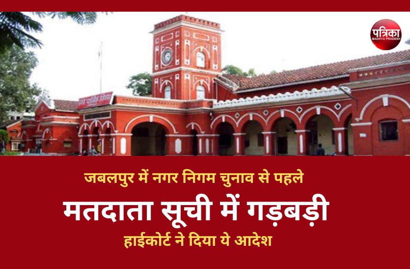 जबलपुर में नगर निगम चुनाव से पहले मतदाता सूची में गड़बड़ी, हाईकोर्ट ने दिया ये आदेश
