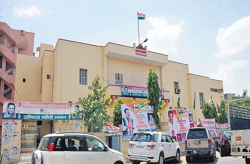प्रदेश कांग्रेस कार्यकारिणी की पहली बैठक आज, निकाय चुनाव पर होगा मंथन