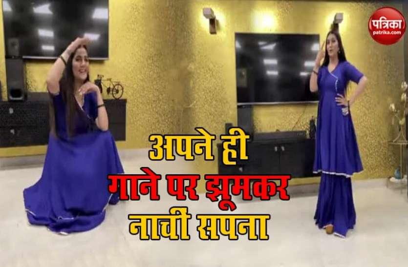 नीले सूट में Sapna Choudhary ने 'चटक-मटक' गाने पर लगाए जोरदार ठुमके, वीडियो हुआ वायरल