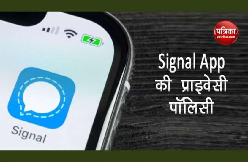 डाउनलोड करने से पहले एक बार जरूर पढ़ लें Signal App की प्राइवेसी पॉलिसी के बारे में