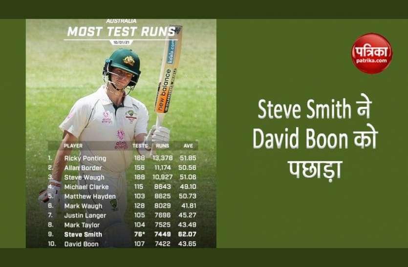 स्मिथ ने हमवतन डेविड बून को पछाड़ा, बने सबसे ज्यादा टेस्ट रन बनाने वाले 9वें ऑस्ट्रेलियाई खिलाड़ी