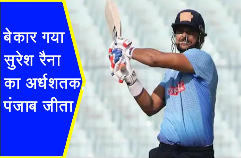 Syed Mushtaq Ali Trophy: बेकार गया सुरेश रैना का अर्धशतक, पंजाब ने उत्तर प्रदेश को 11 रन से हराया