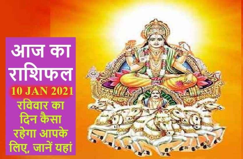 Aaj Ka Rashifal 10 January 2021 सिंह को राजयोग का लाभ, सात राशियों के लिए शुभ दिन, जानें आपको क्या सौगात देंगे सूर्यदेव