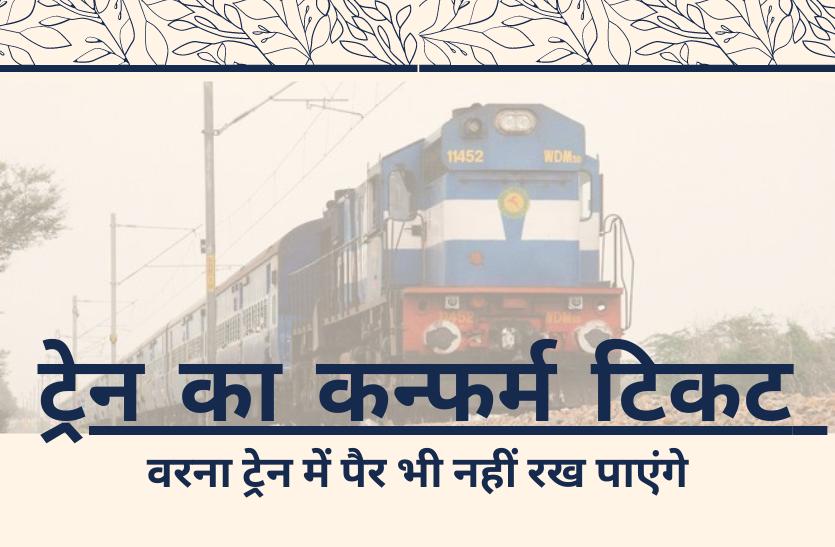 ट्रेन का कन्फर्म टिकट लेने से पहले पढ़ें ये खबर, वरना ट्रेन में पैर भी नहीं रख पाएंगे