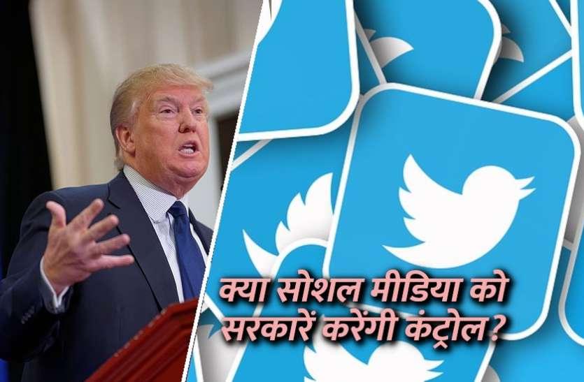 ट्रंप का ट्वीटर अकाउंट हुआ परमानेंट सस्पेंड, सोशल मीडिया पर कंट्रोल की उठने लगी मांग