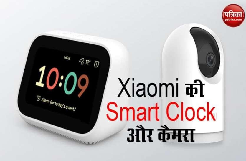 Xiaomi ने लॉन्च किए होम सिक्योरिटी कैमरा और स्मार्ट क्लॉक, जानें इनकी खूबियों के बारे में